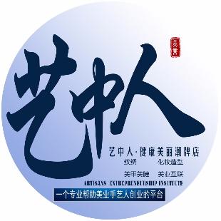 艺中人纹绣化妆学院