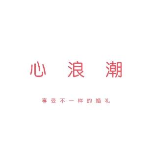 LoveStorage心浪潮