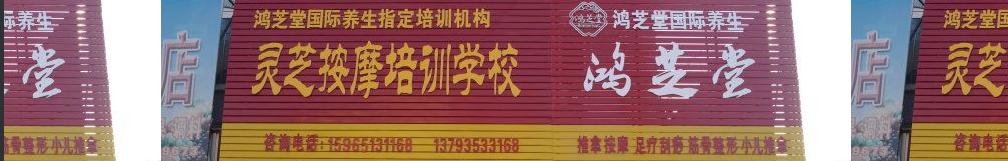鸿芝堂 banner