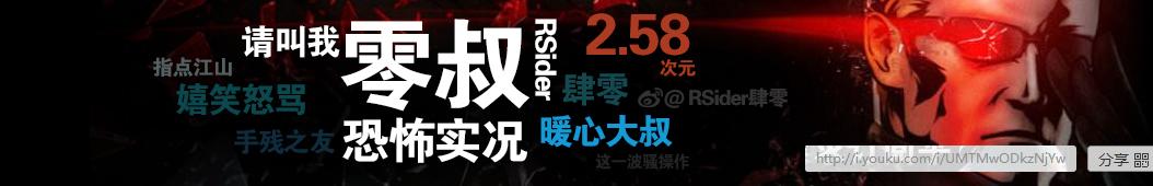 RSider肆零 banner