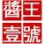 中國贵州酱香企业品牌推广平台