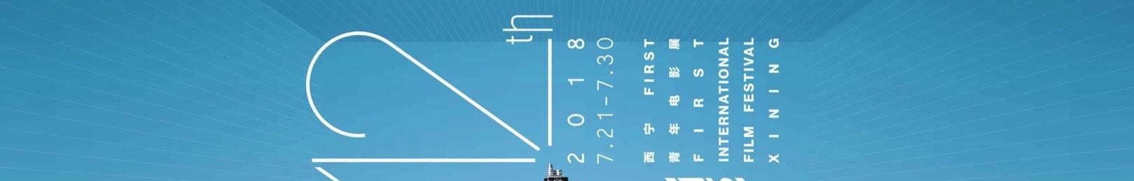 FIRST青年电影展官方发布 banner