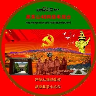 黑茶山48TV