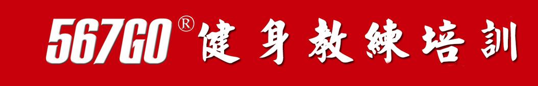 567GO健身教练培训机构 banner