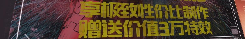 阿杰Peter banner