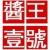 中國酱香酒业品牌推广销售平台