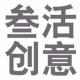 深圳市叁活科技有限公司