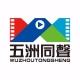五洲同聲河北文化传媒有限公司