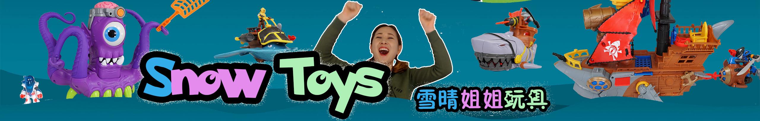 雪晴姐姐玩具 banner