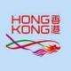 香港城市品牌