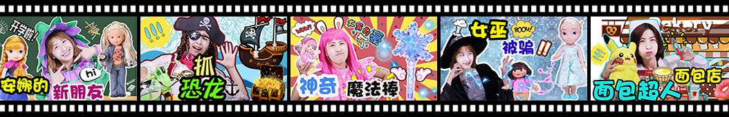 樱桃玩具秀 banner