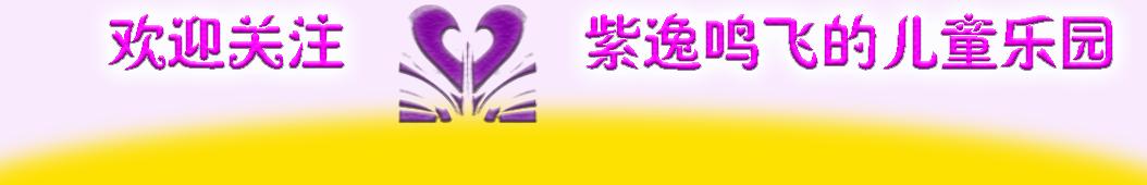 紫逸鸣飞 banner