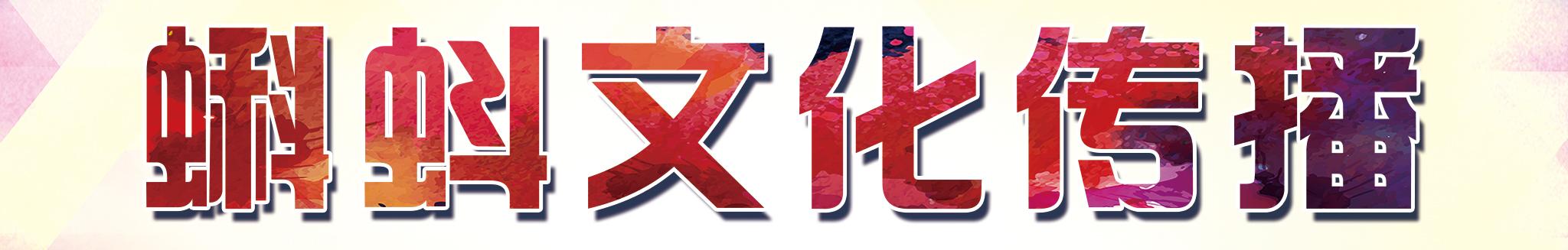 钢铁西游 banner