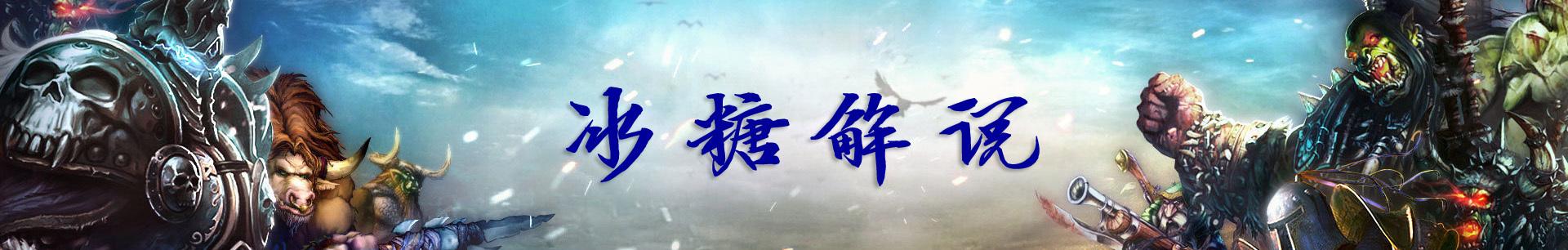 冰糖解说 banner