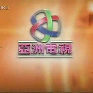 ATV亚洲电视