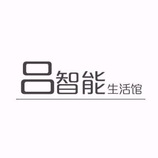 吕智能生活馆