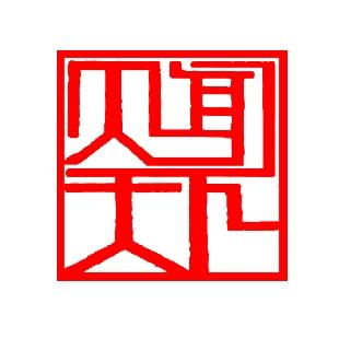 新中式花轿民俗汉唐婚礼典礼仪式