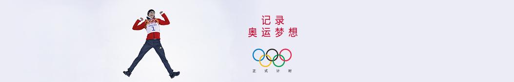 欧米茄OMEGA banner