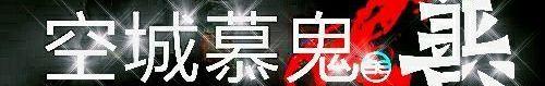 慕洪叶 banner