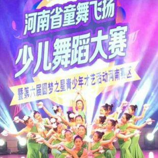 河南省童舞飞扬