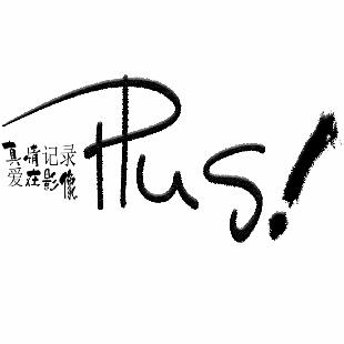龚德成plus
