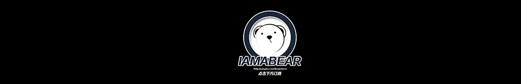 我是熊 banner