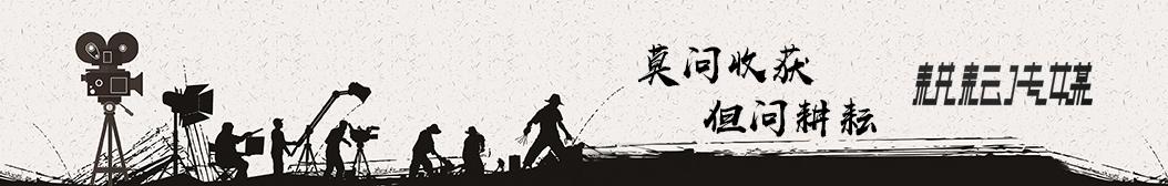 耕耘者Season banner