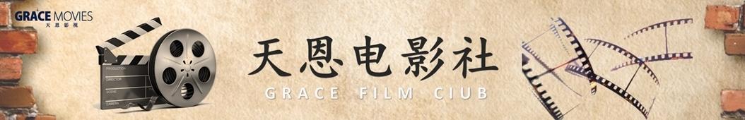 天恩电影 banner