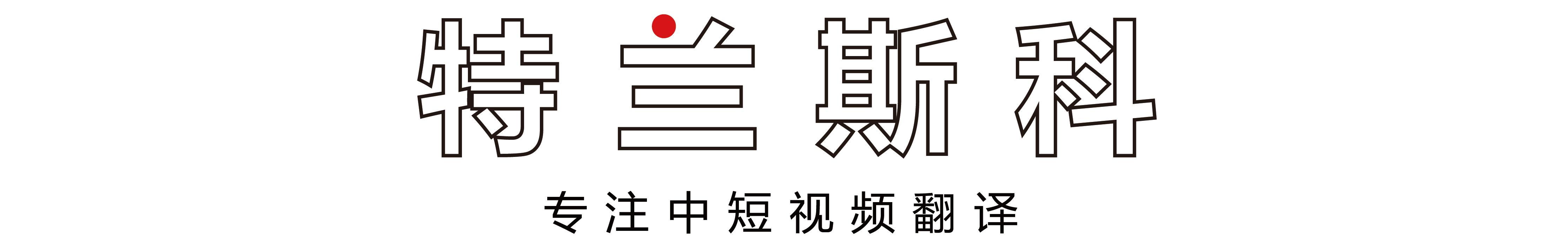 运城翻译 banner