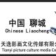 天逸影画文化传媒有限公司