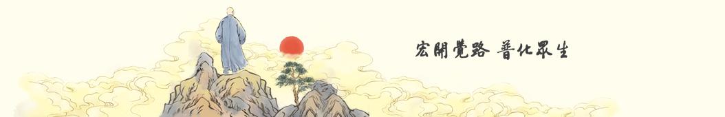慈光讲堂 banner