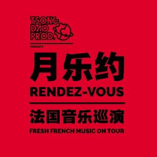 RENDEZ-VOUS月乐约