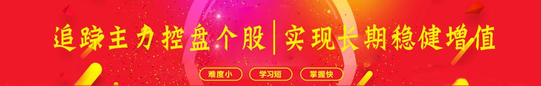 龙降金股 banner