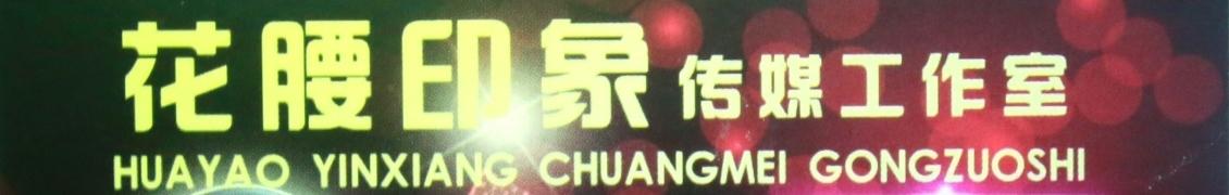 花腰印象传媒 banner