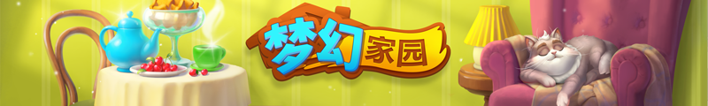梦幻家园Homescapes banner