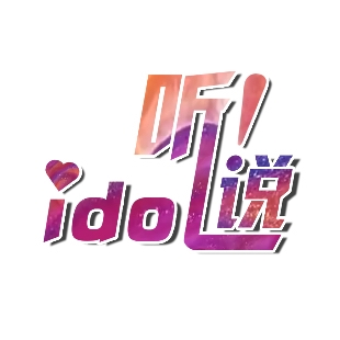 听idol说