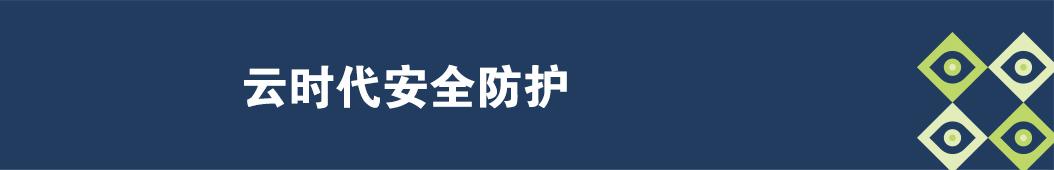赛门铁克中国 banner