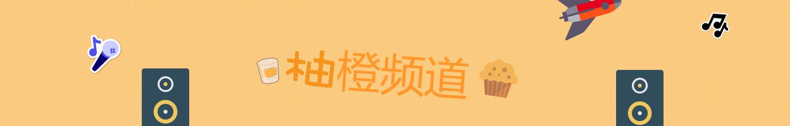 柚__橙 banner