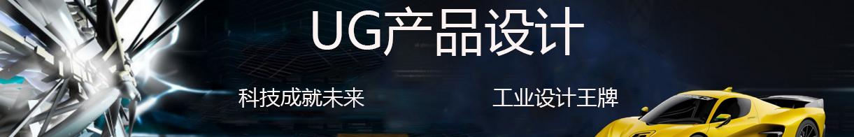 UG学习 banner