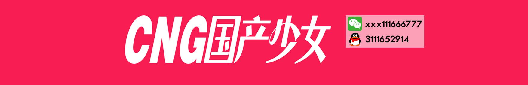 国产少女 banner