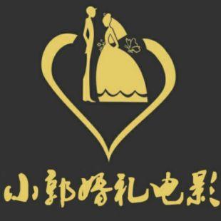 小郭婚礼电影