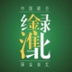 相山濉水绿金淮北