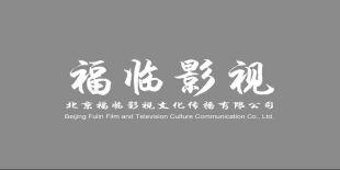 北京福临影视文化传播有限公司