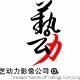 唐山艺动力传媒