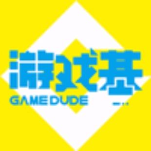 Gamedude游戏基