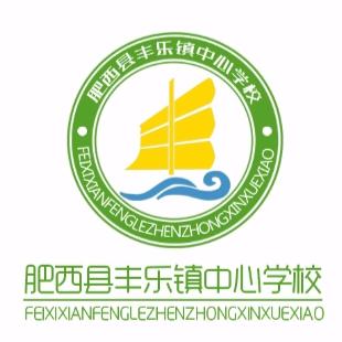 肥西县丰乐镇中心学校