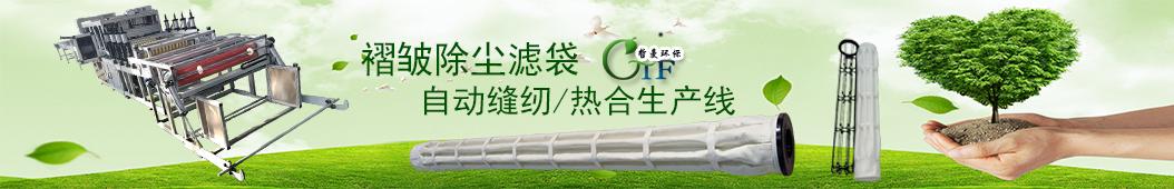上海哲曼环保科技有限公司 banner