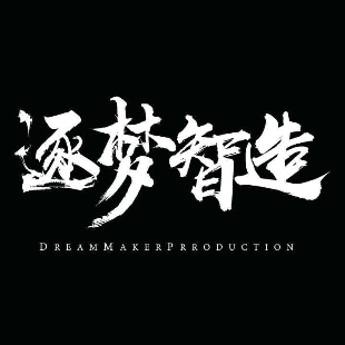 逐梦智造电影工作室-阿毅