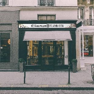 琨麟车站咖啡馆