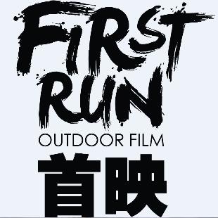 FirstRun首映